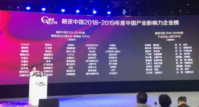 货拉拉获融资中国2018-2019年度最具商业价值企业雄狮奖TOP50