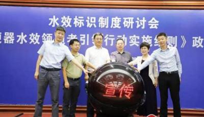 《坐便器水效领跑者引领行动实施细则》政策解读会在贵阳召开