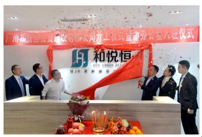 雅居乐与广州和悦恒就环境修复签订战略合作协议