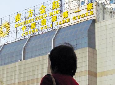 """""""翡翠第一股""""东方金钰申请破产重整 40亿巨额债务逾期"""