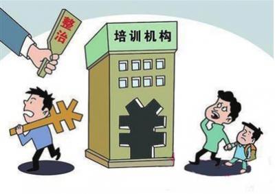 北京建立黑白名单制度,已排查12681家校外培训机构