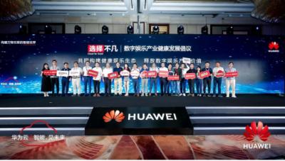华为云推出八大金牌服务,助力数字娱乐产业发展
