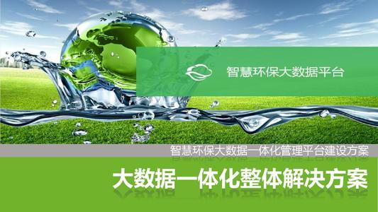 智慧环保市场竞争格局新变化 明年监测行业市场规模或将达740亿元