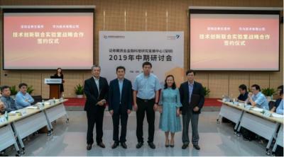 華為擬投資100億元打造青浦研發中心,與深交所成立技術創新聯合實驗室