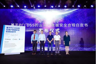 腾讯联合艾特赛克发布PCI DSS合规白皮书,填补数据安全合规标准空白