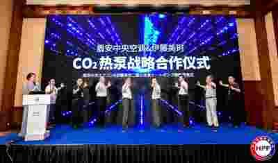 盾安与全球首台商用CO₂开发企业日本伊藤美珂签订合作协议