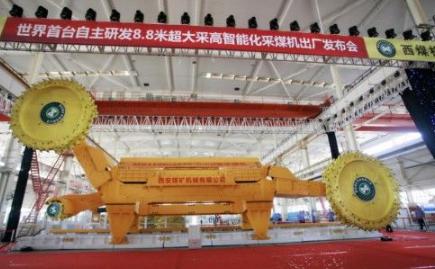 世界首台8.8米超大采高智能化采煤机在西安下线