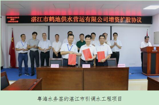 粤海水务与湛江市签引调水工程项目 系其第7个大型引调水工程项目