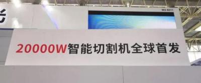 亚威股份在无锡举行20KW超大规格激光切割机交付发布会