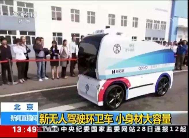 全国首例商业运营无人驾驶环卫车在芜湖上路运营 自主清理垃圾