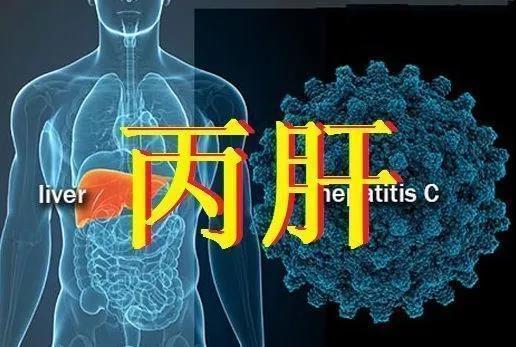 泛基因型丙肝新药!艾伯维Maviret8周治愈方案获欧盟批准 中国也已上市