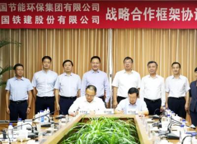 中国铁建与中国节能环保携手治理长江生态环境 深入合作互赢