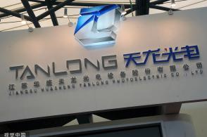 天龙光电设备制造生产线继续停产 银行账户又遭冻结