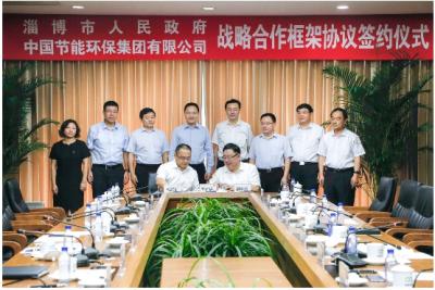 中国节能与淄博市政府签署战略合作框架协议 山东拨付4亿元治黑臭