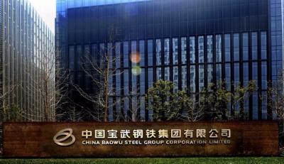 宝武举行宝山转型区域启动仪式 打造三大新型产业园区
