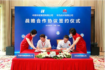 中国华能与华为战略合作,共推关键基础设施网络安全建设