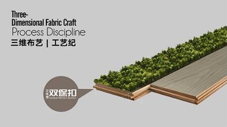 上臣地板三维布艺系列:木与布演绎家居时装新风格