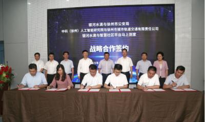 中科院自动化所与银河水滴及徐州市共建创新型人工智能研究院