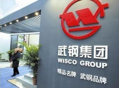 武钢集团将下属公司3座高炉2座转炉对应产能受让盛隆冶金公司