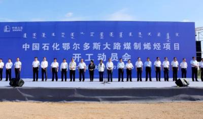 总投资238亿!中国石化鄂尔多斯大路煤制烯烃项目开工