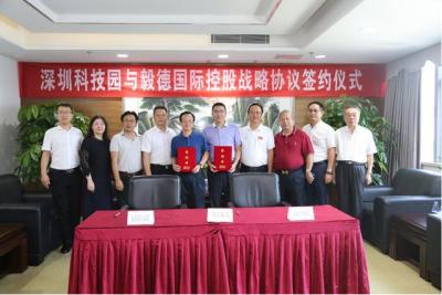 毅德国际与深圳科技工业园战略合作,启动国际版新型产业园
