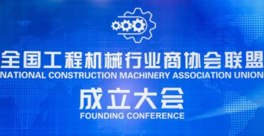 """全国工程机械行业商协会联盟成立 助推""""中国制造""""新品牌形象"""