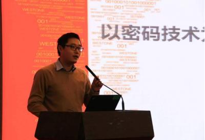 2019中国产业互联网安全发展研究报告发布,卫士通为政企互联网+保驾护航