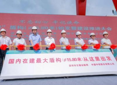 """我国自研最大直径泥水盾构机""""春风号""""在深圳春风隧道正式投入使用"""
