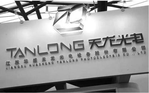 天龙光电218亿债务压顶 公司本部生产线全部停产