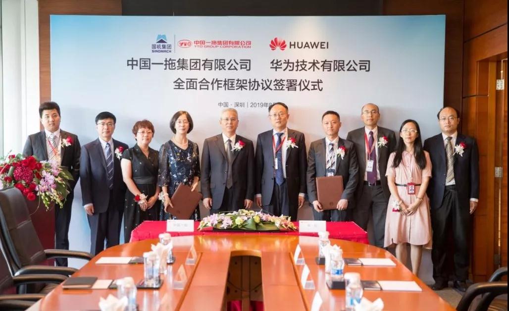 中国一拖与华为签署全面合作框架协议 打造智慧样板工程