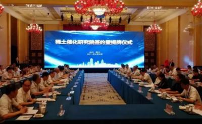 国家级稀土催化研究院落户东营经开区 打破国外垄断封锁