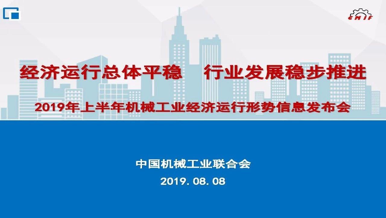 2019年上半年机械工业运行形势信息综述发布(附PPT)