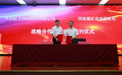 """煤矿安监局与中国航天科技集团""""天地合作"""":推进智能装备"""