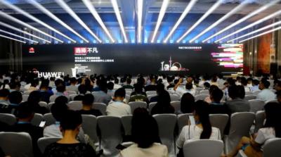 全国首个华为人工智能创新中心在沈抚新区上线