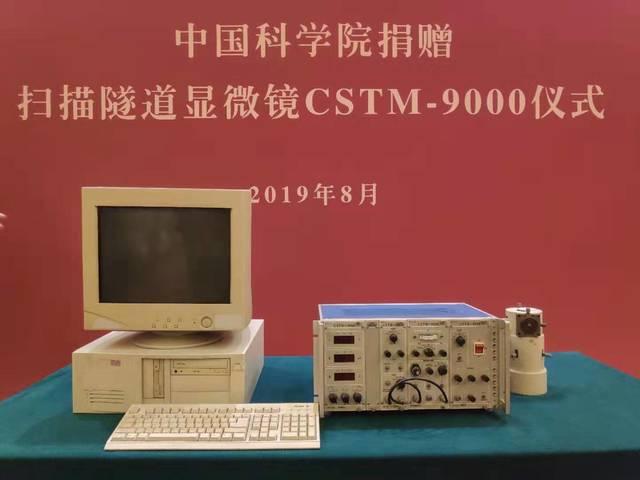 中科院首台扫描隧道显微镜入藏国博,曾促进纳米科技发展