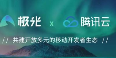 极光与腾讯云展开业务合作,共同探索高效便捷的云上移动开发体验