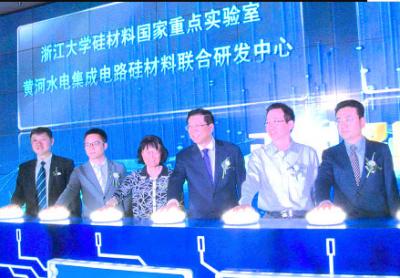 青海首个集成电路硅材料联合研发中心揭牌成立