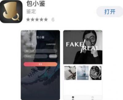 """苹果商店上线AI技术""""包小鉴""""应用:秒速鉴定奢侈品包包真假"""