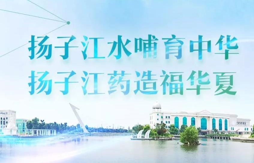扬子江药业首个1类新药注射用磷酸左奥硝唑酯二钠申请上市