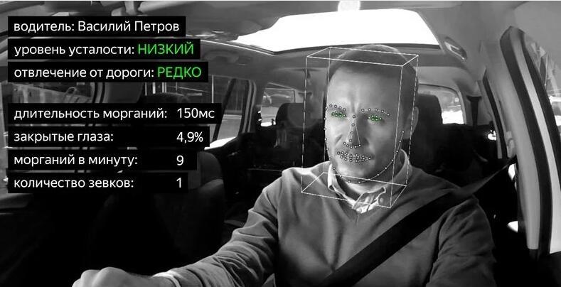 俄罗斯Yandex.Taxi公司推行面部识别技术 防止疲劳驾驶
