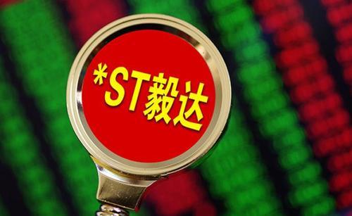 上交所公开谴责*ST毅达控股股东 大申集团信披违规