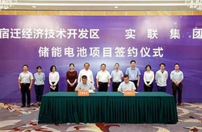 实联集团投资12.5亿在江苏宿迁建设储能电池项目