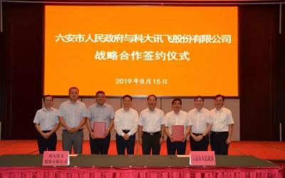 科大讯飞与安徽省六安市战略合作,建立更加精细精准的城市管理体系