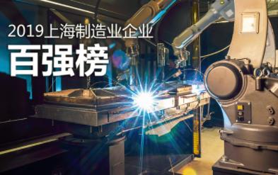 2019上海制造业企业百强榜发布 看看哪些企业上榜!(附名单)
