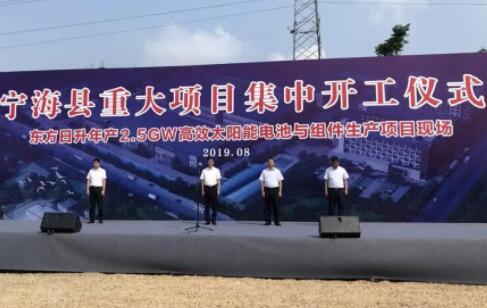 东方日升年产2.5GW高效异质结电池组件项目在宁海开工