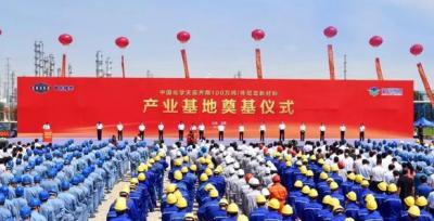 高端尼龙产业添新项目!天辰齐翔100万吨/年尼龙新材料产业基地奠基