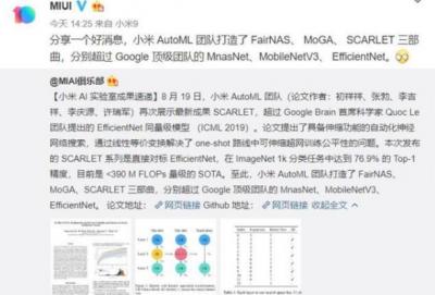 小米三大成果超谷歌,AI实验室AutoML团队首度接受媒体采访