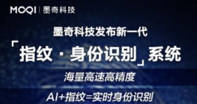 """墨奇科技正式发布新一代""""指纹-身份识别""""AI系统"""