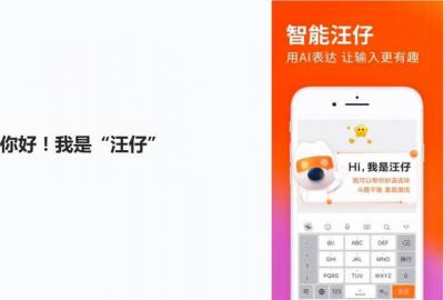 搜狗输入法发布业内首个AI助手,智能汪仔开启输入工具智能服务