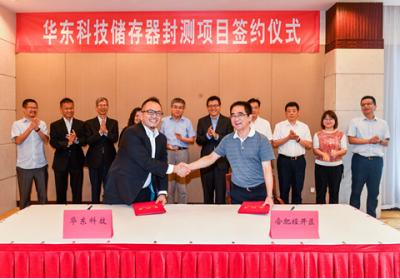 华东科技储存器封测项目签约落户合肥,加码存储产业链